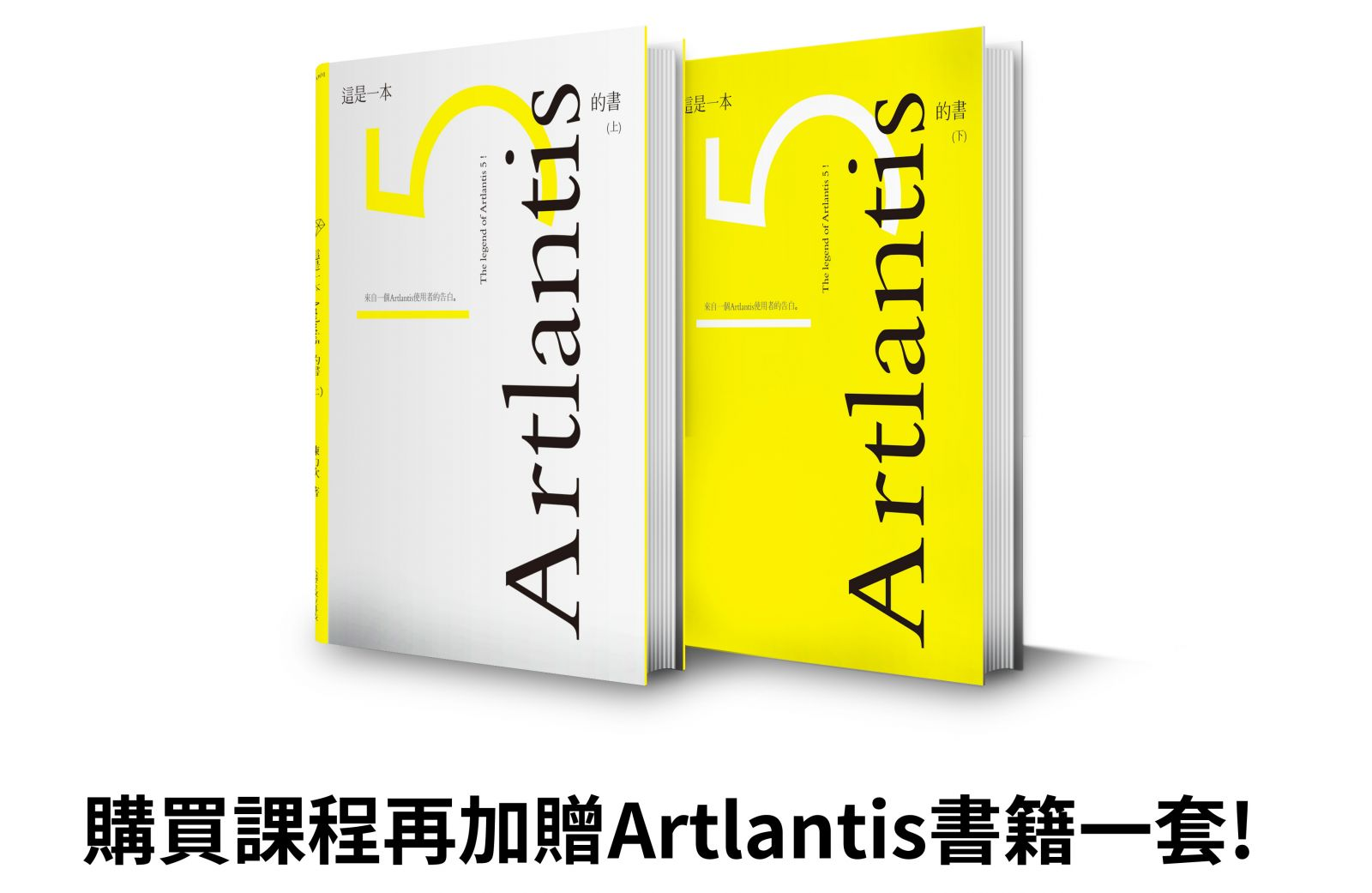 Artlantis書籍