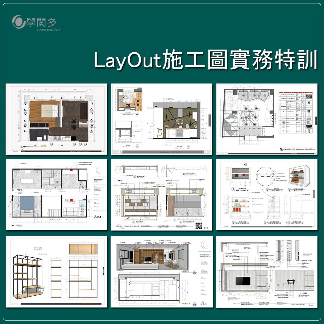 layout施工圖實務特訓