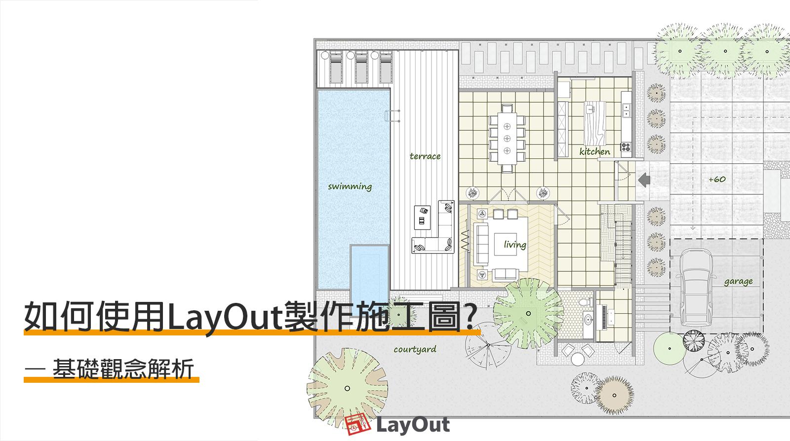 如何使用layout做施工圖