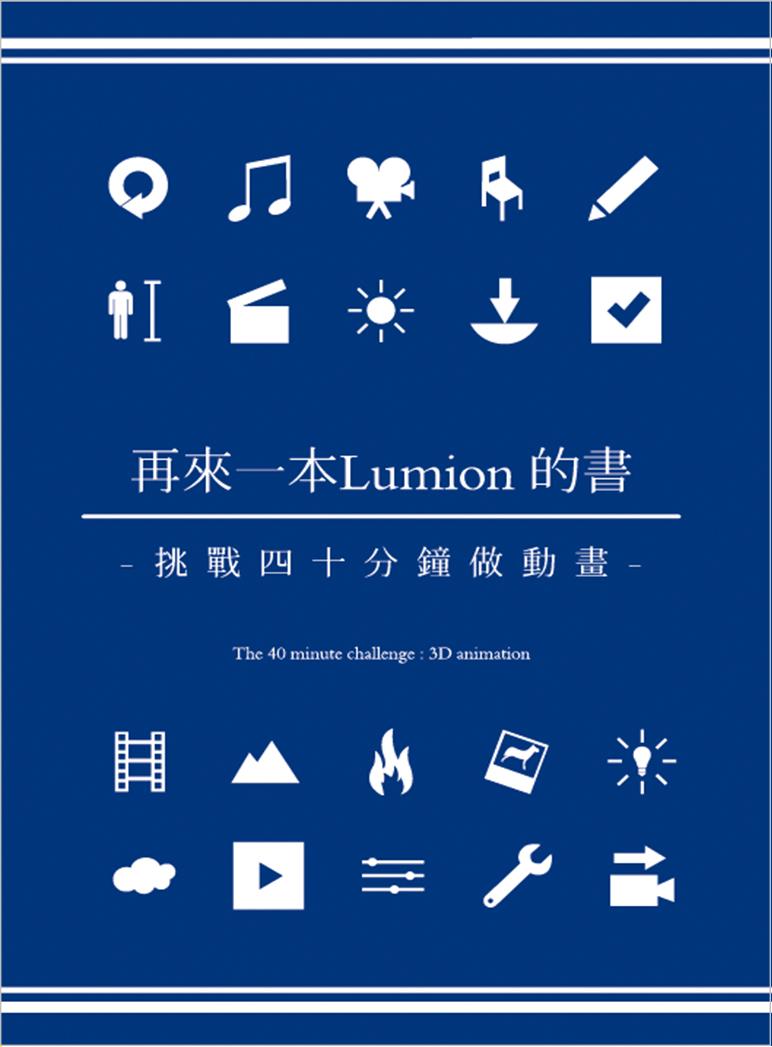 lumion動畫書
