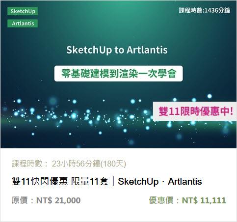 sketchup+artlantis零基礎建模到渲染一次學會