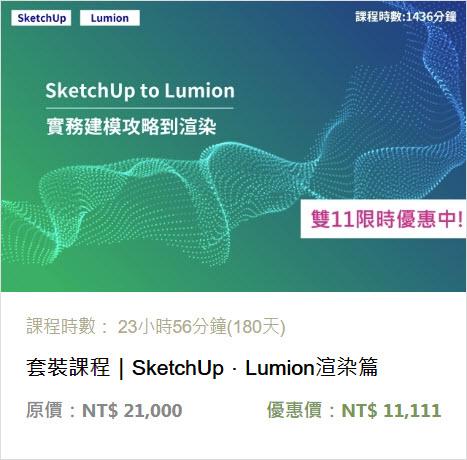 sketchuptolumion實務建模攻略到渲染
