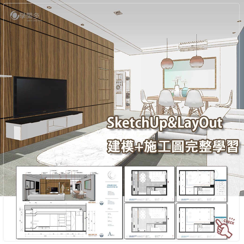 sketchup建模與layout施工圖完整學習