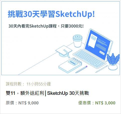sketchup30天挑戰