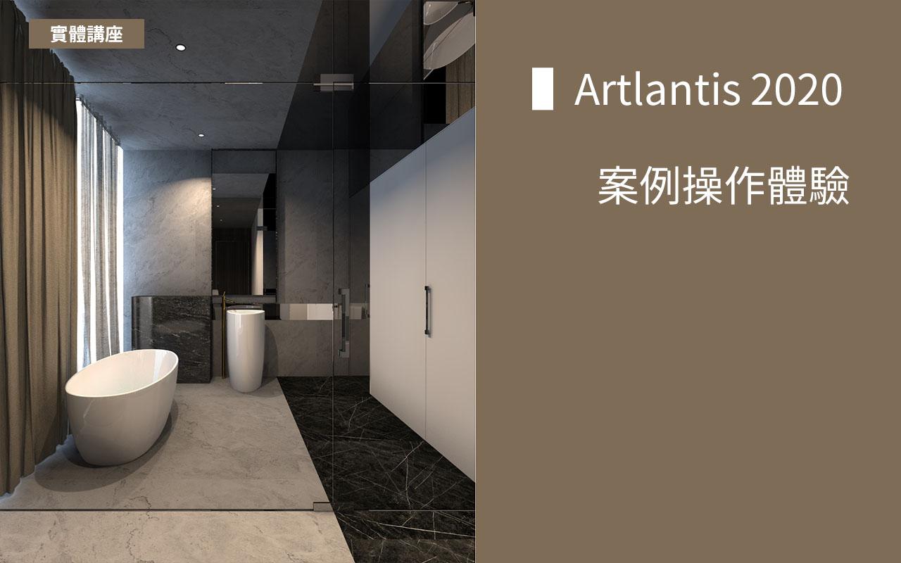 Artlantis課程