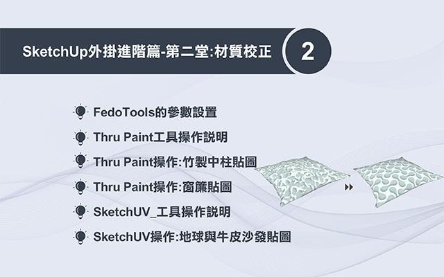 SketchUp 外掛運用(進階二) : 材質貼圖座標校正