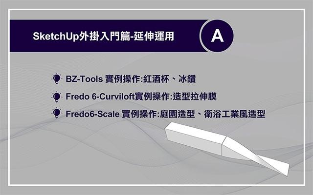 SketchUp 外掛運用(入門篇) : 延伸運用