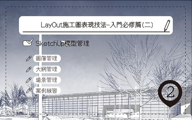 LayOut施工圖表現技法-入門必修篇(二):SketchUp模型管理
