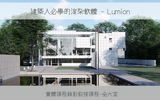 Lumion 渲染課程第一堂 – 基礎操作與建築日景