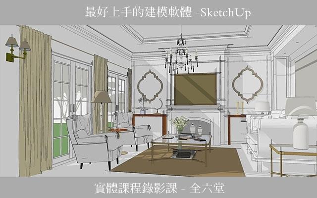 SketchUp實務建模課程-第二堂