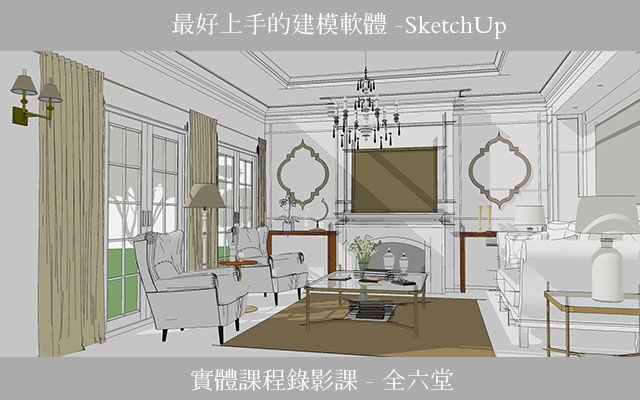 SketchUp實務建模課程-第五堂