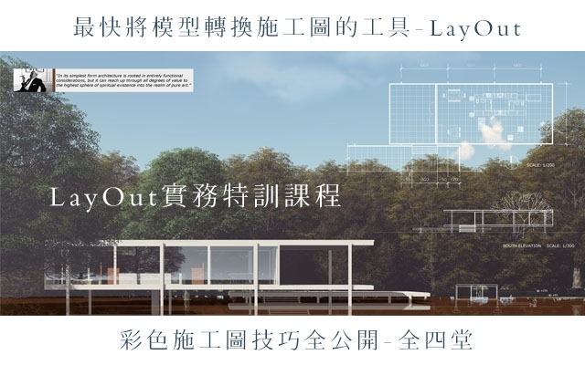 LayOut實務特訓課程–第三堂 立面進階