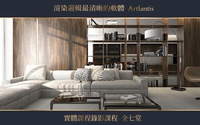 Artlantis擬真渲染課程-第七堂 燈光與材料實例演練