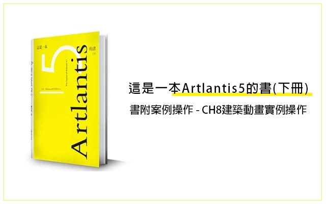 【免費】這是一本Artlantis5的書(下冊)書附案例操作 - CH8建築動畫實例操作