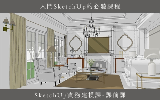 SketchUp實務建模課-課前課