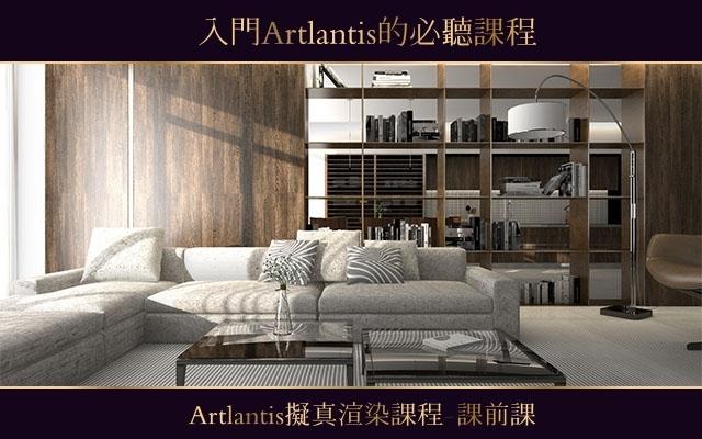 Artlantis擬真渲染課程-課前課