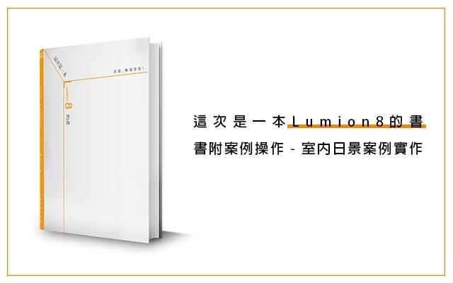 【免費】這是一本Lumion8的書書附案例操作 - 室內日景案例實作