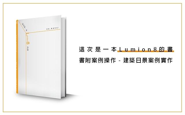 【免費】這是一本Lumion8的書書附案例操作 - 建築日景案例實作
