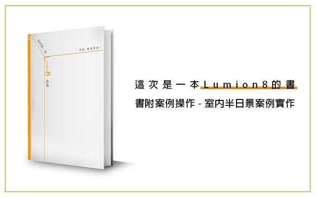 【免費】這是一本Lumion8的書書附案例操作 - 室內半日景案例實作
