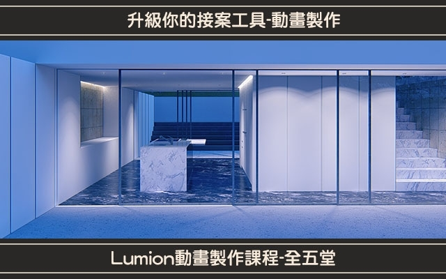Lumion動畫第四堂 – Lumion動畫基礎