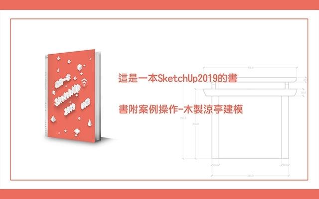 【免費】這是一本SketchUp2019的書-書附案例操作-木製涼亭建模