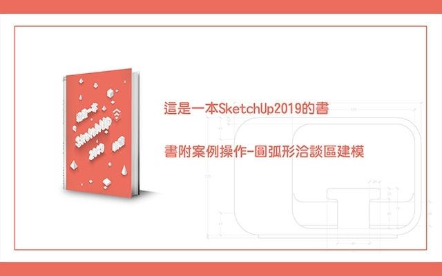 【免費】這是一本SketchUp2019的書-書附案例操作-圓弧形洽談區建模