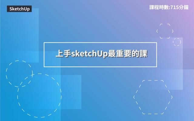 3D實務建模│SketchUp
