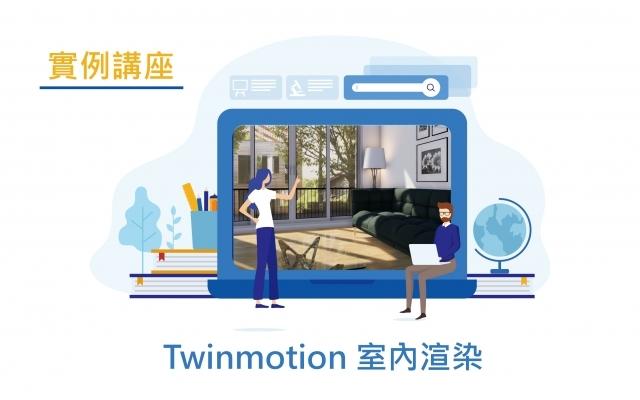 實例講座|Twinmotion 室內日景