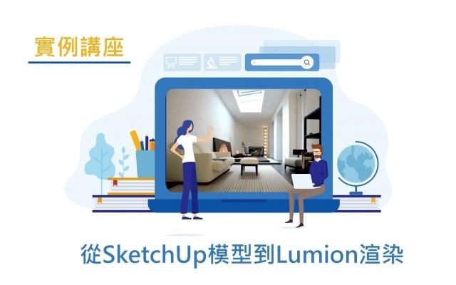 實例講座|SketchUp到Lumion室內半日景技巧