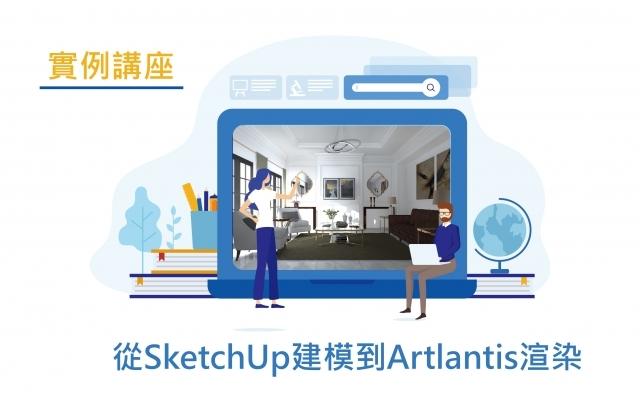 實例講座|SketchUp自動摺疊建模與Artlantis室內日景