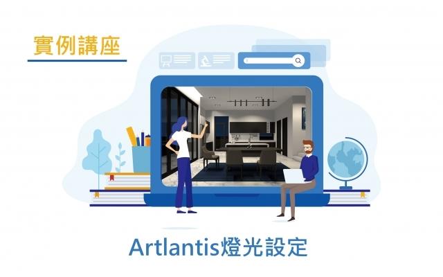 實例講座|Artlantis燈光操作
