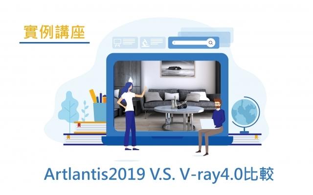 實例講座|Vray4.0 vs Artlantis2019|兩者分析比較