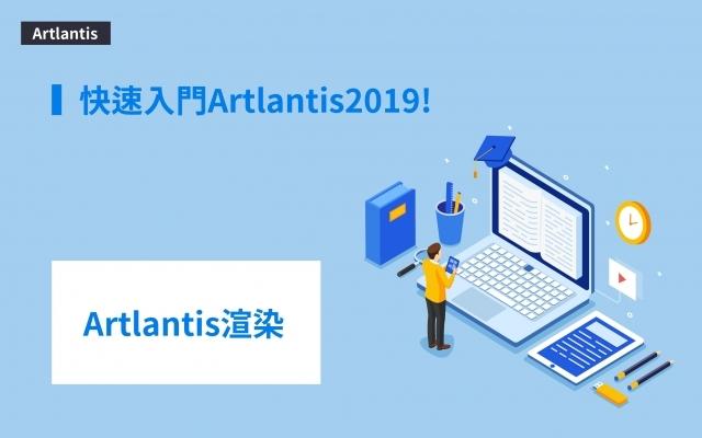 Artlantis2019 快速入門