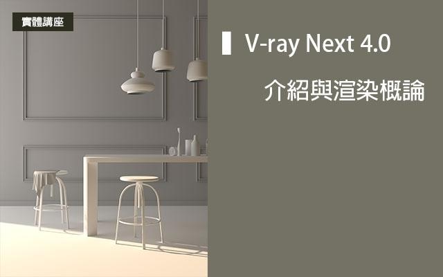 課前課|V-ray Next 4.0介紹與渲染概論