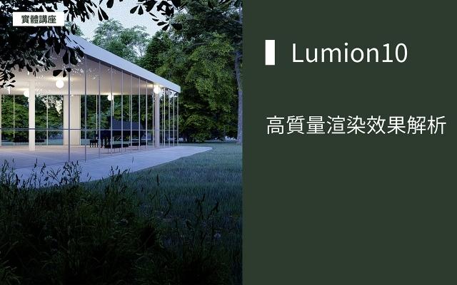 實務講座|Lumion10進化-高質量渲染效果解析