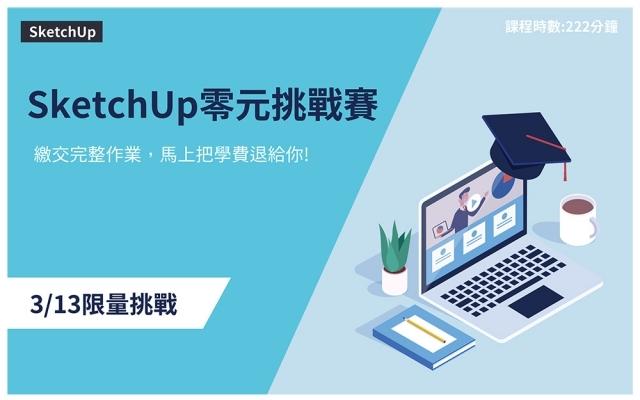 開放挑戰中|零元挑戰|SketchUp3D實務建模基礎課