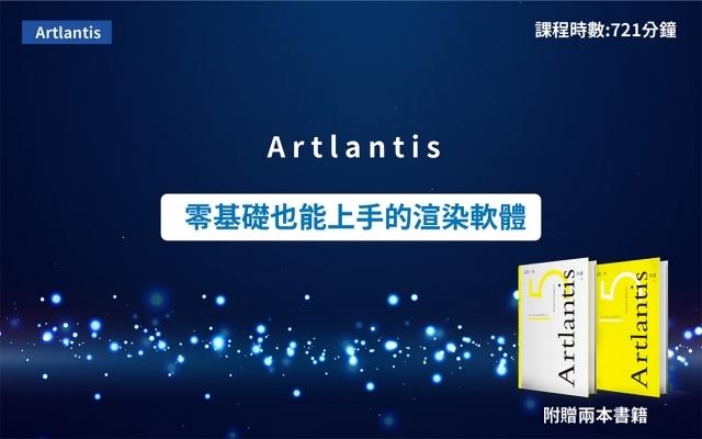 模擬真實|Artlantis5.0渲染課程(舊版本課程)