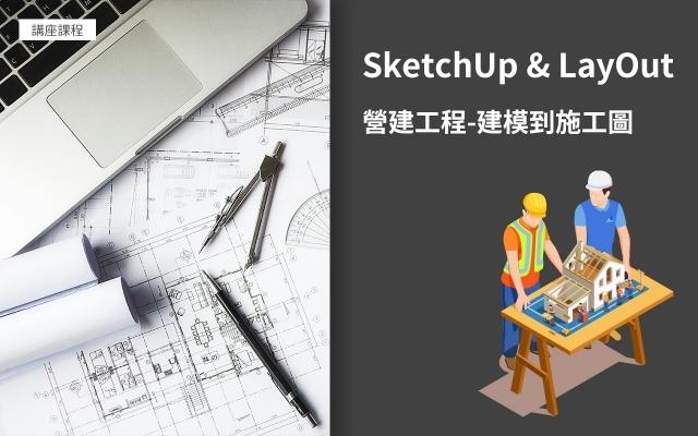 體驗講座|SketchUp+LayOut營建工程專門課程