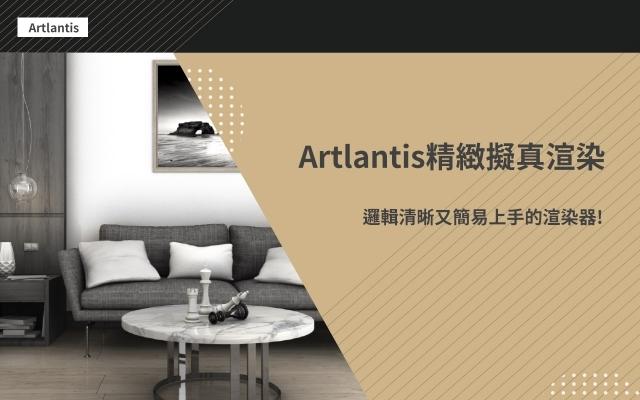 模擬真實|Artlantis2020渲染課程-第二堂