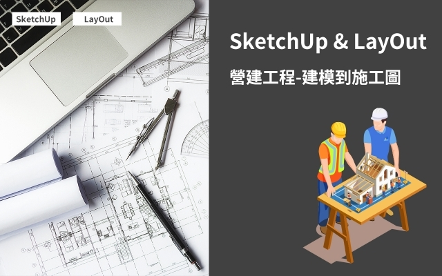 3D建模施工圖│營建課程SketchUp到LayOut-第三堂