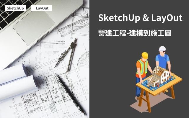 3D建模施工圖│營建課程SketchUp到LayOut-第六堂