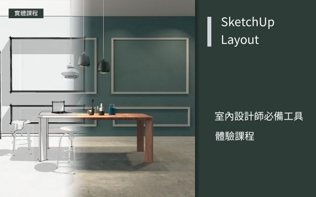 課前課|SketchUp.LayOut.學習概論