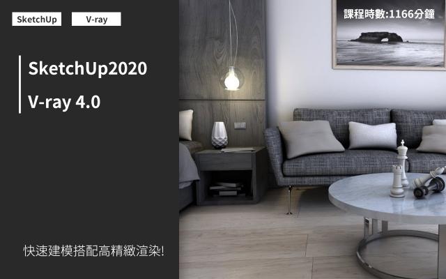 建模與渲染|SketchUp2020.Vray Next 4.0
