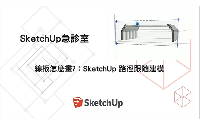 vray for sketchup 破解 教學