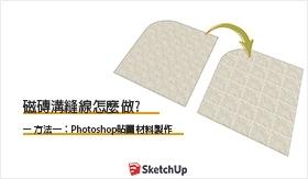 SketchUp|如何做出磁磚材料溝縫線? (一)