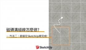 SketchUp|如何做出磁磚材料溝縫線? (二)