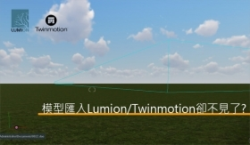 Lumion|模型匯入常發生的錯誤