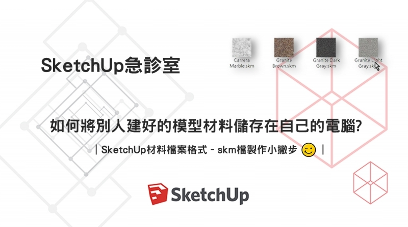 SketchUp|儲存模型材料-skm檔製作小撇步