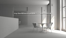 Vray Next和SketchUp的關聯之一「太陽方向與高度」