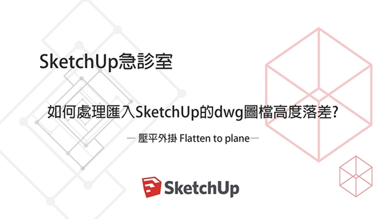 SketchUp外掛│如何處理匯入SketchUp的dwg圖檔高度落差?
